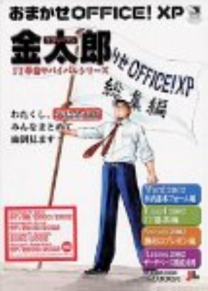 お互いヘルメット利益おまかせOffice! XP サラリーマン金太郎 総集編