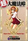 超・大魔法峠―マジカル血煙コミック (角川コミックス・エース)の詳細を見る
