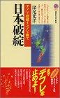 日本破綻—デフレと財政インフレを断て (講談社現代新書)