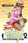オヤマ!菊之助 2 (少年チャンピオン・コミックス)の詳細を見る