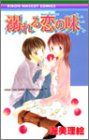 溺れる恋の味 (りぼんマスコットコミックス)