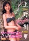 JURI first―上野樹里写真集 (KCピース)の詳細を見る