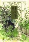 小石川の家 画像