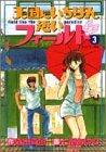 天国にいちばん近いフィールド 3 (ヤングジャンプコミックス)