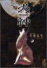 犬神 (1) (講談社漫画文庫)