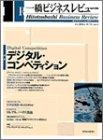 一橋ビジネスレビュー (52巻1号(2004年SUM.))