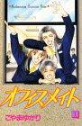 オフィスメイト (1) (講談社コミックスキス (44巻))