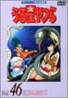 うる星やつらDVD Vol.46