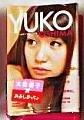 AKB48 ぷっちょ 写真集 【大島優子】写真集のみ ※入手困難品