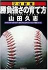プロ野球 勝負強さの育て方 (PHP文庫)