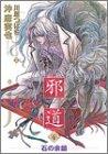邪道 (4) (あすかコミックスCL-DX)