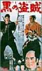 黒の盗賊 [VHS]
