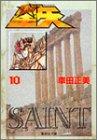 聖闘士(セイント)星矢 (10) (集英社文庫―コミック版)