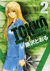 TOKKO Devil's Awaken(2) (アフタヌーンKC)