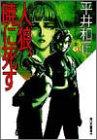 人狼、暁に死す―アダルト・ウルフガイシリーズ〈5〉 (ハルキ文庫)