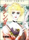 ルシンダ / 名香 智子 のシリーズ情報を見る