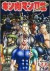キン肉マンII世 Round.11[DVD]