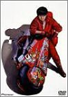 AKIRA - DTS sound edition〈初回限定版〉 [DVD](DVD全般)