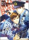 POLICE MEN BOX LOVE STORY / 羽柴 麟 のシリーズ情報を見る