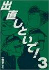 出直しといで! 3 (ビッグコミックス ワイド版)