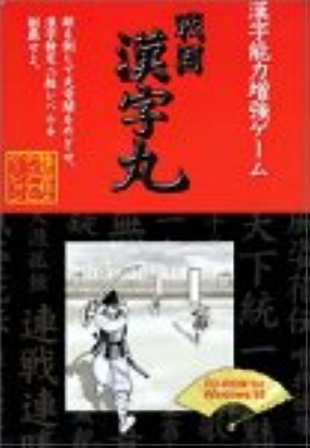 省比類のない累積漢字能力増強ゲーム 戦国 漢字丸