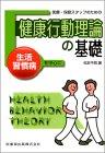 生活習慣病予防改善NAVI 本 第3位