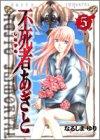 不死者あぎと 5 (ヤングジャンプコミックス)