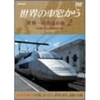 世界の車窓から 世界一周鉄道の旅 2 ユーラシア大陸II