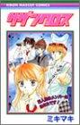 サザンクロス (りぼんマスコットコミックス)