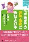 マンガ 三歳までの発熱・急変にあわてない本 (講談社SOPHIA BOOKS)