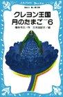 クレヨン王国 月のたまご PART6 (講談社青い鳥文庫)