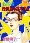 名探偵保健室のオバさん (1) (マーガレット・コミックス ワイド版 (2588))の詳細を見る