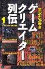ゲームクリエイター列伝 1 (少年マガジンコミックス)