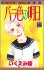 バラ色の明日 (4) (マーガレットコミックス (3003))の詳細を見る