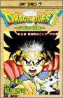 ドラゴンクエスト―ダイの大冒険 (13) (ジャンプ・コミックス)
