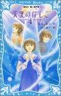 天使のはしご〈4〉 (講談社青い鳥文庫)