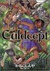 Culdcept 2 (マガジンZコミックス)