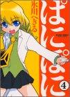 ぱにぽに 4 (ガンガンファンタジーコミックス)