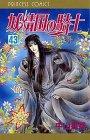 妖精国の騎士 第43巻 (プリンセスコミックス)