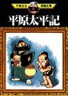 平原太平記 / 手塚 治虫 のシリーズ情報を見る