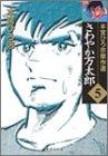 さわやか万太郎―本宮ひろ志傑作選 (5) (集英社文庫―コミック版)