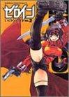 ゼロイン (2) (角川コミックスドラゴンJr.)