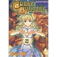 クロノクルセイド (Vol.6) (ドラゴンコミックス)