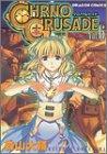 クロノクルセイド (Vol.6) (ドラゴンコミックス) -