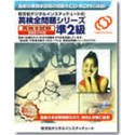 英検全問題シリーズ CD-ROM版 準2級 画像