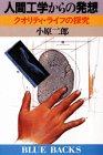 人間工学からの発想―クオリティ・ライフの探求 (ブルーバックス)の詳細を見る