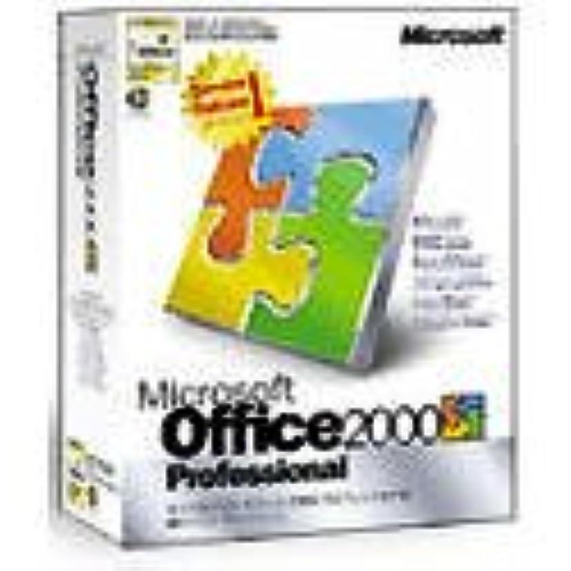 地下影響する資本主義【旧商品】Microsoft Office2000 Professional Service Release 1