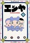 エンヤ KODOMO 忍法帖 / 森下 裕美 のシリーズ情報を見る