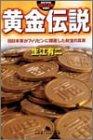黄金伝説―旧日本軍がフィリピンに隠匿した財宝の真実 (幻冬舎アウトロー文庫)