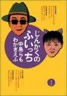 じんかくのふいっち (双葉文庫)